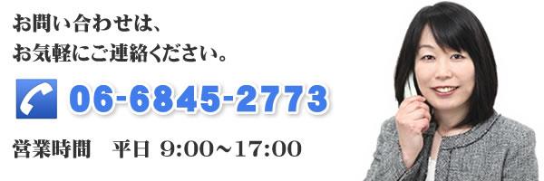 お問い合わせは、お気軽にご連絡ください。